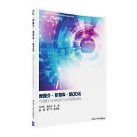 新媒介・新青年・新文化:中国青少年网络流行文化现象研究