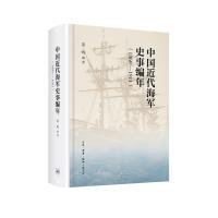 中国近代海军编年史志(1860―1911)
