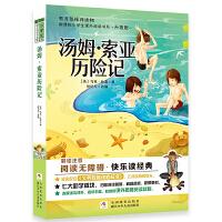 新课标小学生课外阅读书系:鲁滨孙漂流记(彩绘注音版)