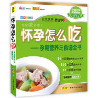 【二手书8成新】《怀孕怎么吃孕期营养与食谱全书》 罗立华 中国人口出版社