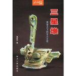 三星堆,黄剑华著,四川人民出版社,9787220057847