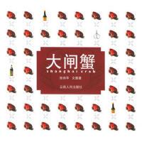 【新书店正版包邮】大闸蟹 张诗苹,文慧 云南人民出版社 9787222042995