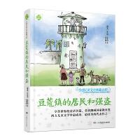 全球儿童文学典藏书系(升级版):豆蔻镇的居民和强盗