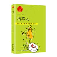 稻草人 (儿童文学经典 名家插图本)