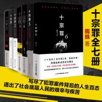十宗罪全系列套装(共7册)