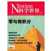 现货!Newton科学世界杂志2021年2月/期 新冠疫情与心理健康如何防范新冠病毒用LHC撞出全新粒子如何获得一颗克隆