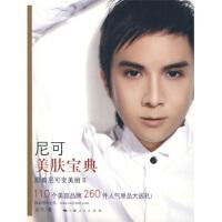 【旧书二手书9成新】尼可美肤宝典 尼可 9787208076051 上海人民出版社