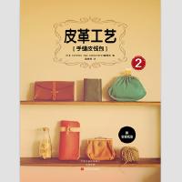 皮革工艺 手缝皮钱包,日本STUDIO TAC CREATIVE编辑部,中原农民出版社,9787554214084