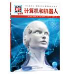 什么是什么.学生版(第1辑):计算机和机器人(平)