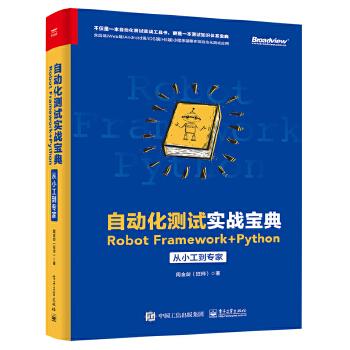 自动化测试实战宝典(pdf+txt+epub+azw3+mobi电子书在线阅读下载)