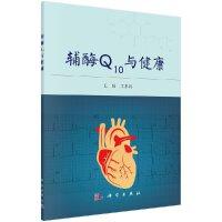 【正版保证团购优惠】辅酶Q10与健康/王永兵 科学出版社