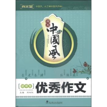 《【R4】初中中作文:初中生优秀作文刘双权武书院镇国风图片
