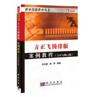 方正飞腾排版案例教程(方正飞腾4 1版),杜云贵,科学出版社,9787030170019