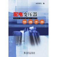 配电变压器修理手册,赵家礼,中国电力出版社,9787508318875【正版保证 放心购】