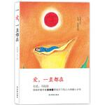 当天发货正版 心理自助-爱,一直都在 苏绚慧 译林出版社 9787544733748中图文轩