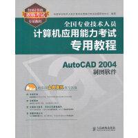 全国专业技术人员计算机应用能力专用教程――AutoCAD 2004制图软件(职称计算机考试专用,附赠智能题库与动画示范操