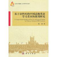 基于语料库的中国高级英语学习者词块使用研究