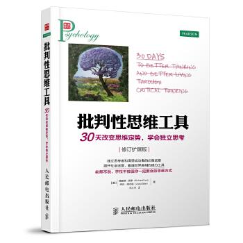 批判性思维工具:30天改变思维定势,学会独立思考(pdf+txt+epub+azw3+mobi电子书在线阅读下载)