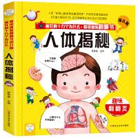 情境体验翻翻书幼儿版 人体揭秘 趣味立体书 精装书疯狂的十万个为什么 3-6岁