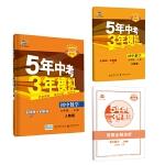 曲一线 初中数学 九年级上册 人教版 2021版初中同步 5年中考3年模拟 五三