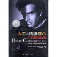 【二手书8成新】大卫 科波菲尔:不可能的故事 大卫・科波菲尔 电子工业出版社