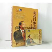 原装正版 向孔门弟子借智慧 6DVD 傅佩荣 国学智慧学习光盘 视频