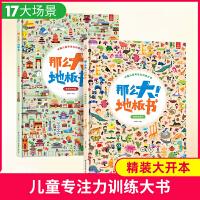 【精装大开本】那么大 地板书 全2册 专注力训练书 幼儿3-4-5-6岁 绘本早教书 儿童图书培养孩子益智记忆力的书籍