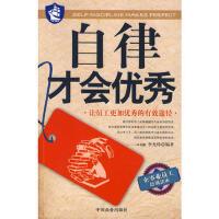 【正版二手书9成新左右】自律才会 李光伟 中国商业出版社