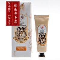 上海女人夜来香护手霜男女手部护理套装秋冬滋润补水防干燥手膜礼盒套