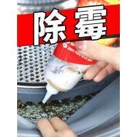 滚筒洗衣机槽除霉剂墙体瓷砖发霉冰箱皮圈去霉清洗剂除霉�ㄠ�