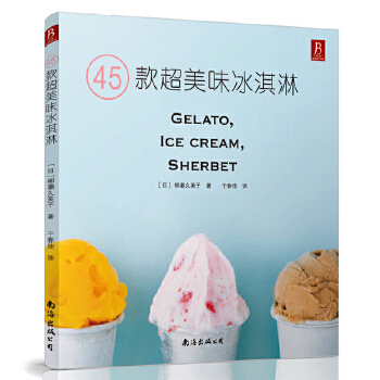 正品冰淇淋书 45款美味冰淇淋 冰激凌书籍 在家做冰淇淋制作冰淇淋的书籍 美味冰淇淋书冰淇淋制作书做冰淇淋的书配方书籍