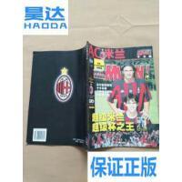 [二手旧书9成新]AC米兰 新赛季特辑中文版 2003年第9期 /新赛季特