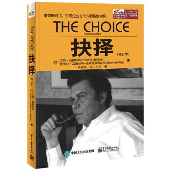 抉择(修订本)(团购,请致电400-106-6666转6) 经典企管小说《目标》的完美传承,独特的写作风格,揭示TOC的深层次内涵