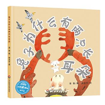 兔子为什么有两只长耳朵 小恐龙波比绘本馆 (小恐龙波比绘本馆,适合3-6岁幼儿,全彩绘本,图画书,睡前故事,儿童故事,亲子阅读,精装)