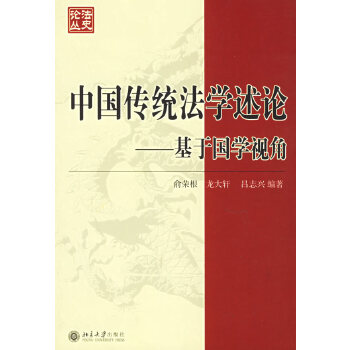 中国传统法学述论——基于国学视角