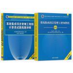 系统集成项目2016年全国计算机技术与软件专业技术资格(水平)考试指定用书 系统集成项目管理工程师 教程 系统集成项目