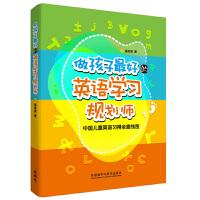 做孩子*好的英语学习规划师 中国儿童英语习得全路线图 写给家长的亲子英文指导书 3-12岁亲子英语教育规划策划家教书籍