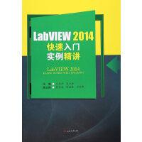 LabVIEW2014快速入门实例精讲