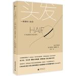 新民说・万物・头发――一部趣味人类史