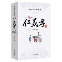 【正版二手书9成新左右】中华传统美德:仁 义 孝 徐永辉 中国文史出版社