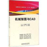 机械制图与CAD 西安电子科技大学出版社