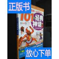[二手旧书9成新]影响孩子一生的101个经典神话(天王卷)(少儿注
