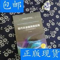 [二手旧书9成新]现代示波器高级应用――测试及使用技巧 /李凯 清