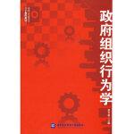 组织行为学,徐全忠,北京对外经济贸易大学出版社有限责任公司,9787811346282【新书店 正版书】