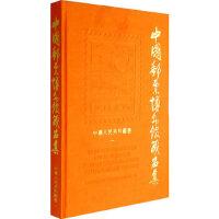 中国邮票博物馆藏品集――中华人民共和国卷一 中国�]票博物馆 文物出版社 9787501009640