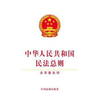 中华人民共和国民法总则(含草案说明) 团购电话400-106-6666转6 2017年*版!貌似高大上的重典《民法总则》,覆盖到我们日常生活的所有细微之处,调整我们平日方方面面的行为与关系,是我们每个人的权利宣言书!