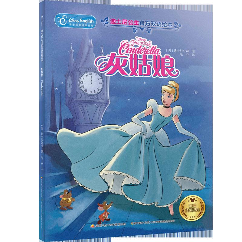 迪士尼公主官方双语绘本:灰姑娘 时光甄选的迪士尼公主经典绘本,温暖孩子一生的成长礼物
