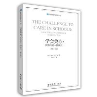 世界教育思想文库:学会关心:教育的另一种模式(第2版) 9787504190512