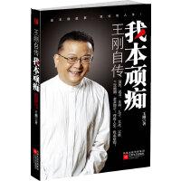 【正版二手书9成新左右】我本顽痴:听王刚讲述自己的故事 王刚 江苏文艺出版社