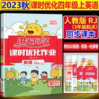 阳光同学课时优化作业英语四年级下册英语人教版PEP版2020春